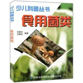 少儿科普丛书--食用菌类(专色印刷)