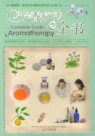 芳香疗法全书