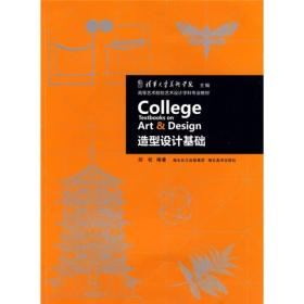 高等艺术院校艺术设计学科专业教材:造型设计基础9787539426037