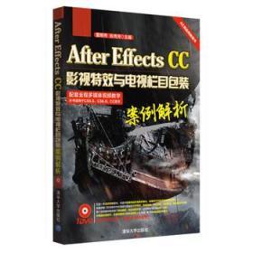 全新正版 After Effects CC 影视特效与电视栏目包装案例解析 含光盘
