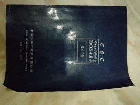 Great Wall dos 4.0 长城技术手册