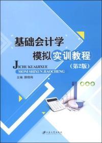 基础会计学模拟实训教程(第2版)