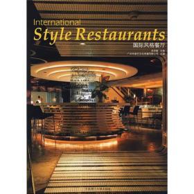 国际风格餐厅