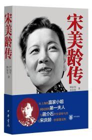 正版现货 宋美龄传 中华书局 林家有,李吉奎著
