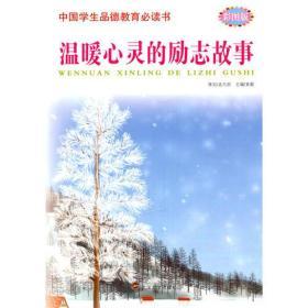 中国学生品德教育必读书--温暖心灵的励志故事(四色)