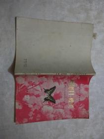 鳞翅目蝶类(陕西省经济昆虫图志)