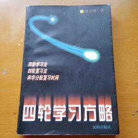 四轮学习方略(套装书+磁带2盒)