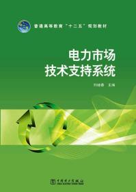 """普通高等教育""""十二五""""规划教材 电力市场技术支持系统 刘继春 中国电力出版社"""