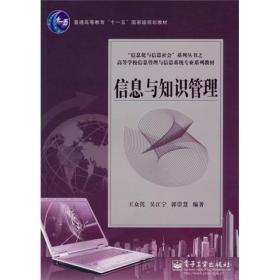 信息与知识管理 王众托,吴江宁,郭崇慧 电子工业出版社 97871