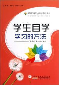最新学校与教育系列丛书—学生自主学习的方法