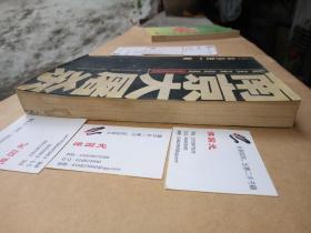 南京大屠杀始末采访录