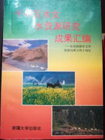 干旱区水文水资源研究成果汇编——庆祝新疆水文水资源局成立四十周年