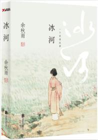 冰河  余秋雨  爱情小说  图书 书籍 余秋雨 正版 9787550233430 书店