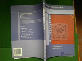 数据结构与算法分析(Java版)/朱建方+