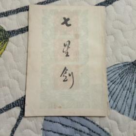 七星剑(影印)