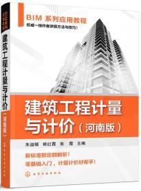 正版二手正版BIM系列应用教程--建筑工程计量与计价河南版化学工业出版社9有笔记