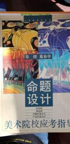 美术院校应考指导 -命题设计 上海画报出版社
