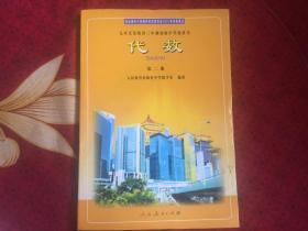 九年义务教育三年制初级中学教科书-代数-第二册