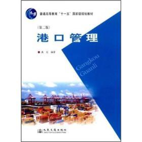 """普通高等教育""""十一五""""国家级规划教材:港口管理(第2版)"""