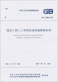 中华人民共和国国家标准建设工程人工材料设备机械数据标准GBT50851-2013