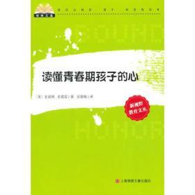 【正版全新】读懂青春期孩子的心