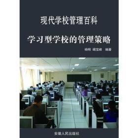最新学校与教育系列丛书:学习型学校的管理策略