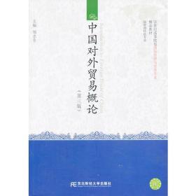 中国对外贸易概论(第三版)邹忠全9787565412875东北财经大学出版社