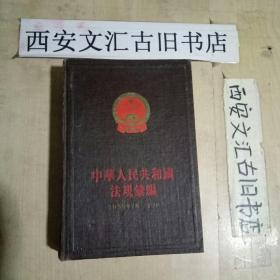 中华人民共和国法规汇编(1958.07-12)