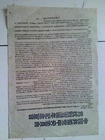 中国革命博物馆 复制品【中国共产党中央委员会。为抗战五週年纪念宣言 】340X240