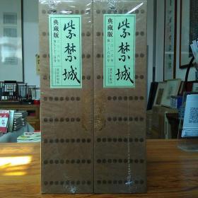 紫禁城典藏版2016第1——12期