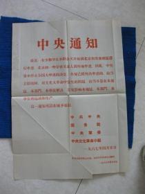【文革布告】中央通知——中央重申停止全国大串联的决定(4开套红、1967年4月20日)