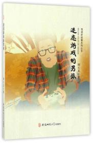 迷恋游戏的男孩/悦读好故事系列丛书