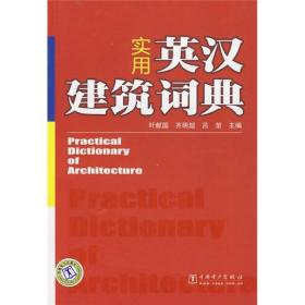 实用英汉建筑词典