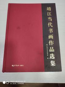 靖江当代书画作品选集