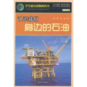 学生最喜爱的科普书(新)——认识我们身边的石油