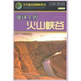学生最喜爱的科普书:地球上的火山峡谷