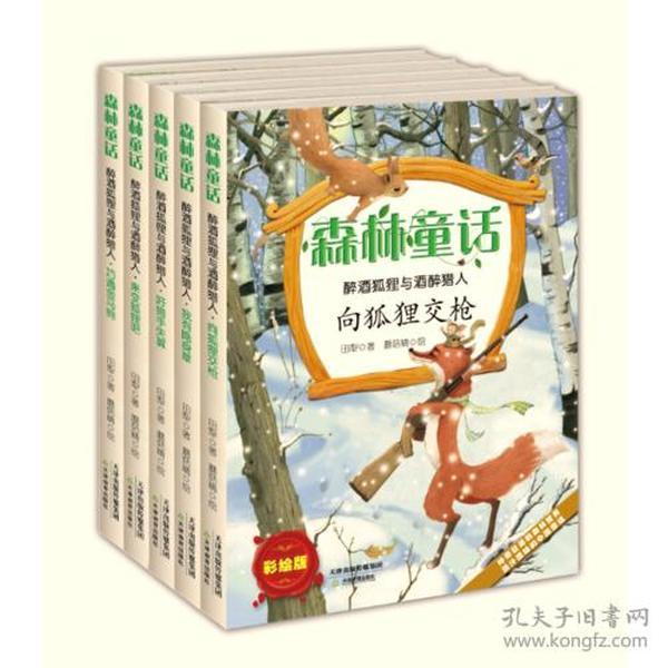 森林童话-巧遇金马驹:彩绘版
