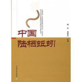 中国陆栖蚯蚓