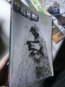 大型艺术季刊中国艺术总第55期