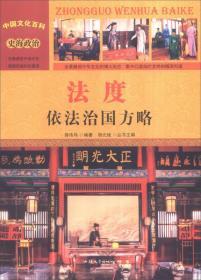 中国文化百科史海政治-法度:依法治国方略(彩图版)/新