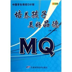 中国学生培优Q计划--MQ.培养孩子美好品德(彩图版)/新