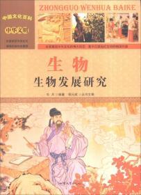 中国文化百科-生物:生物发展研究(彩图版)/新