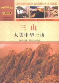 中国文化百科-三山:大美中华三山(彩图版)/新