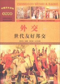 中国文化百科史海政治-外交:世代友好邦交(彩图版)/新