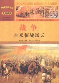 中国文化百科史海政治-战争:古来征战风云(彩图版)/新