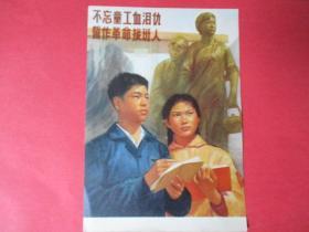 文革宣传画:不忘童工血泪仇誓作革命接班人【临潼中学】