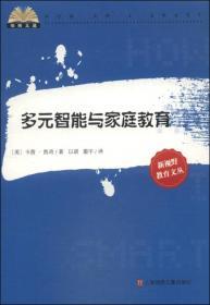 【正版全新】锦绣文通·新视野教育文丛:多元智能与家庭教育