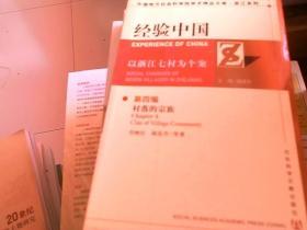 经验中国:以浙江七村为个案