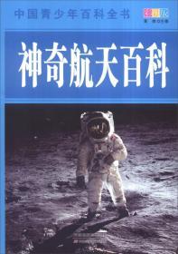 中国青少年百科全书--神奇航天百科(彩图版)/新