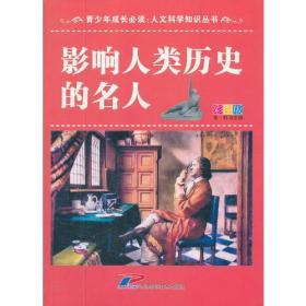 青少年成长必读:人文科学知识丛书-影响人类历史的名人(彩图版)/新